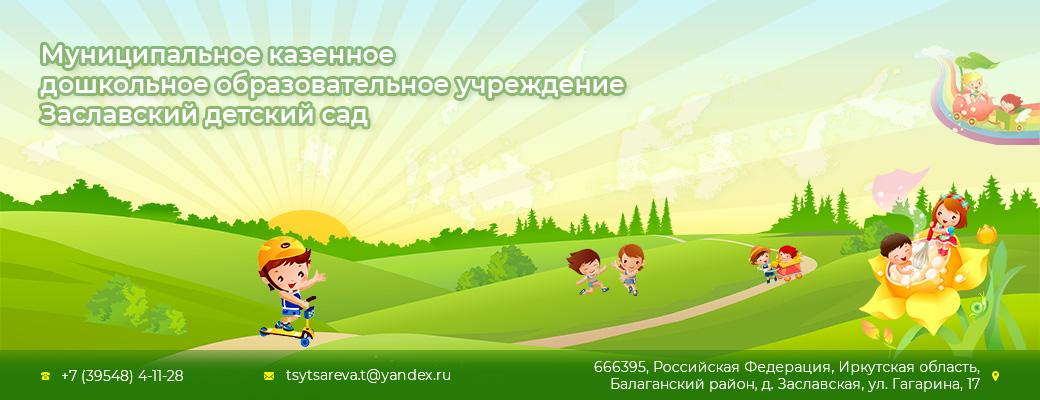 МКДОУ Заславский детский сад